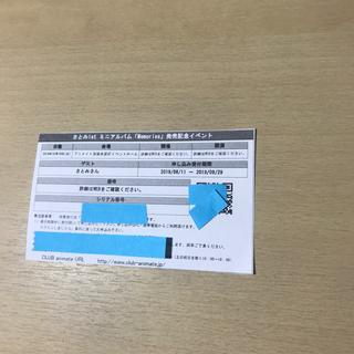 【010】さとみくん Memories 発売記念握手会 応募シリアルコード