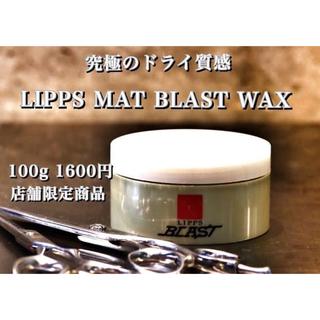 シュプリーム(Supreme)のリップス ワックス LIPPS マットブラスト(ヘアワックス/ヘアクリーム)