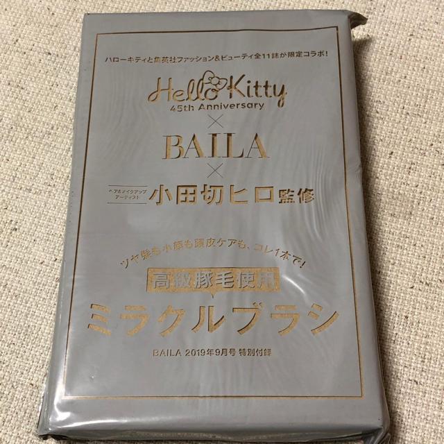 ハローキティ(ハローキティ)のBAILA (バイラ) 2019年 09月号 付録  ブラシ エンタメ/ホビーの雑誌(ファッション)の商品写真