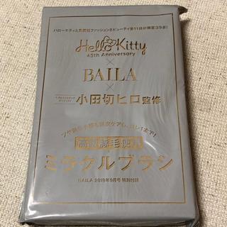 ハローキティ(ハローキティ)のBAILA (バイラ) 2019年 09月号 付録  ブラシ(ファッション)