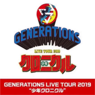 GENERATIONS - GENE 亜嵐 涼太 龍友 隼 玲於 メンディー 裕太 少年クロニクル チケット