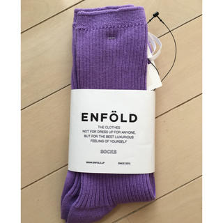 ENFOLD - 【新品未使用】ENFOLD ソックス パープル