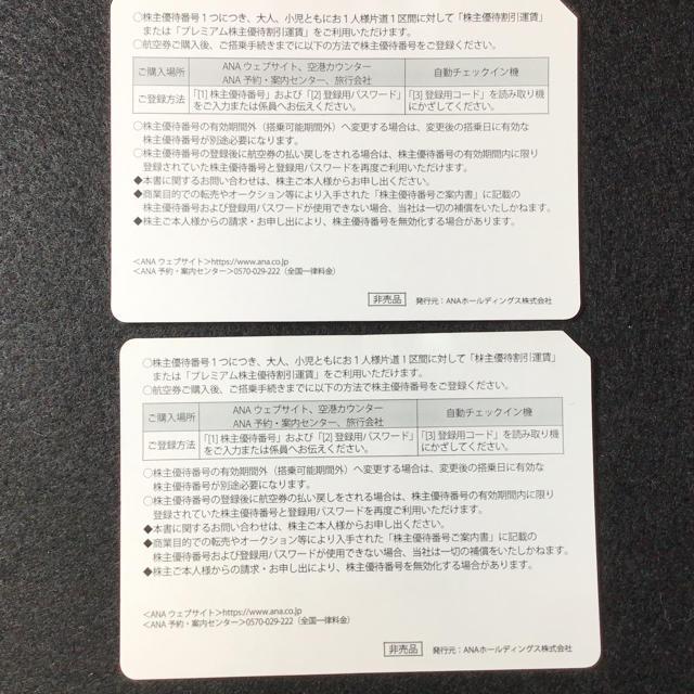 ANA株主優待券 2枚 2018年12月1日から2019年11月30日まで チケットの優待券/割引券(その他)の商品写真