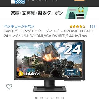 BenQ xl2411 144hz 対応モニター