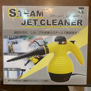 マクロス(macros)のスチームジェットクリーナー (未使用)(掃除機)