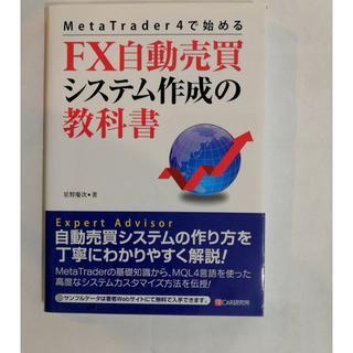 MetaTrader4で始めるFX自動売買作成の教科書(ビジネス/経済)