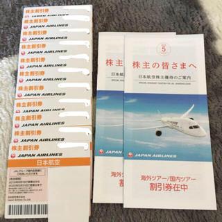 JAL(日本航空) - JAL 日本航空 株主優待券 11枚 割引券2冊