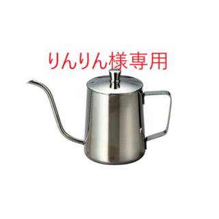 りんりん様専用 新品 Brew Coffee(ブリューコーヒー) ドリップポット(その他)