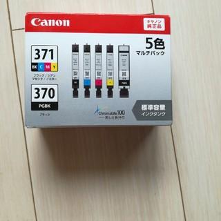 Canon - キャノン Canon 純正インク 5色 マルチパック 370 371 新品
