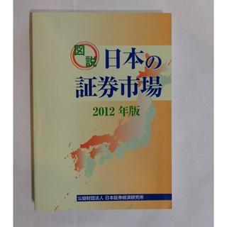 図説 日本の証券市場 2012年版(ビジネス/経済)