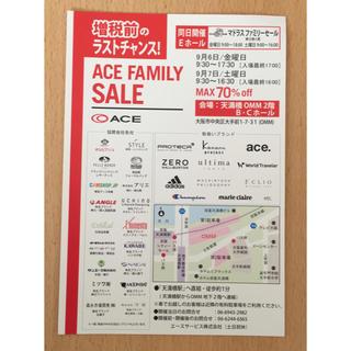エース ace ファミリーセール 大阪