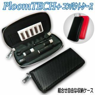 プルームテック(PloomTECH)の2個セット】プルームテック プラス ケース Ploomtech + myblu(タバコグッズ)
