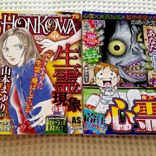 心霊MAX&HONKOWA AS7月号2冊セット