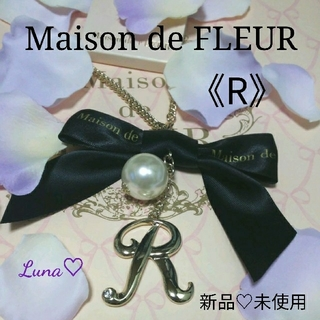 メゾンドフルール(Maison de FLEUR)の〘 新品・完売品〙《R》ショッパー付❤メゾンドフルール❤イニシャルリボンチャーム(チャーム)