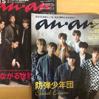 防弾少年団(BTS) - BTS(防弾少年団)雑誌 anan