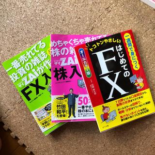 FX 入門書