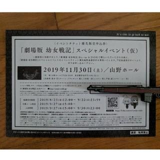 「劇場版 幼女戦記」スペシャルイベント 優先販売申込券 シリアルナンバー