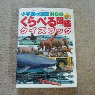 小学館 - くらべる図鑑クイズブック