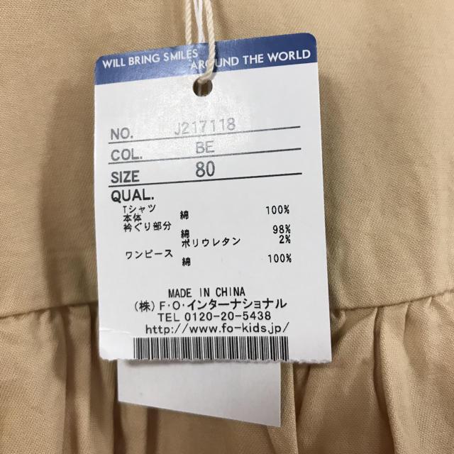 BREEZE(ブリーズ)の値下げ!新品タグ付き¨̮♡ BREEZE ワンピース 80 キッズ/ベビー/マタニティのベビー服(~85cm)(ワンピース)の商品写真