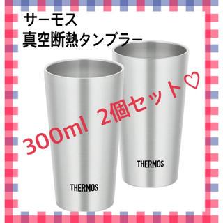 THERMOS - 【新品・未開封】サーモス 真空断熱タンブラー 300ml (2個セット)