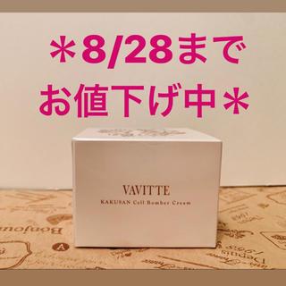 ※8/28までお値下げ中 / ♡ VAVITTE 核酸 セルボンバークリーム ♡