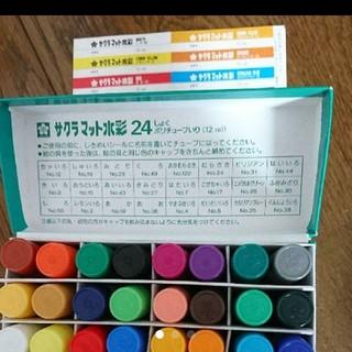サクラ水彩24色  わけあり