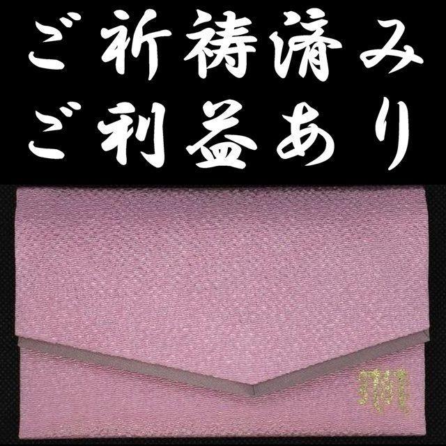 【お数珠入れ】聖天様ご祈祷済み梵字入の高級ちりめん特別仕様(桜色) インテリア/住まい/日用品のインテリア小物(小物入れ)の商品写真