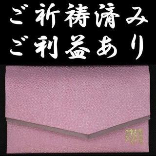 【お数珠入れ】聖天様ご祈祷済み梵字入の高級ちりめん特別仕様(桜色)(小物入れ)
