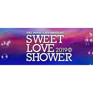 sweetLoveshower 2019.9.1 チケット2枚