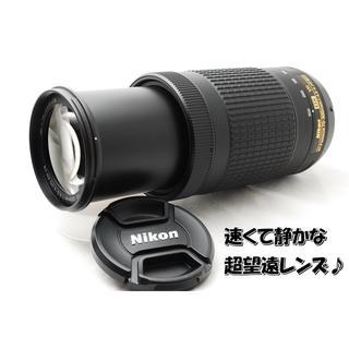 ☆早くて静かな望遠レンズ☆ニコンAF-P DX 70-300mm VR☆