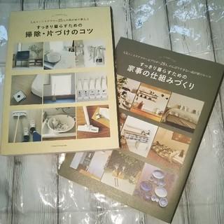 ⭐️すっきり暮らすための掃除・片づけのコツ/家事の仕組みづくり