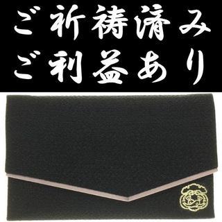 【お数珠入れ】聖天様ご祈祷済み巾着入の高級ちりめん特別仕様(黒色)(小物入れ)
