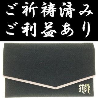 【お数珠入れ】聖天様ご祈祷済み梵字入の高級ちりめん特別仕様(黒色)(小物入れ)