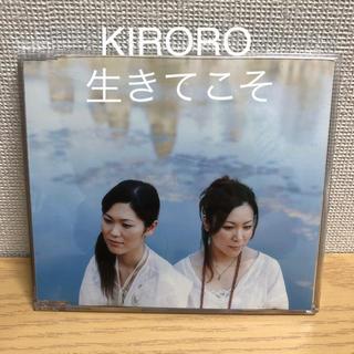 ビクター(Victor)のCD 生きてこそ Kiroro シングルCD(ポップス/ロック(邦楽))