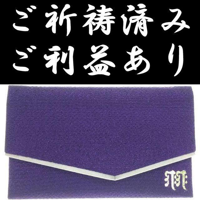 【お数珠入れ】聖天様ご祈祷済み梵字入の高級ちりめん特別仕様(紫色) インテリア/住まい/日用品のインテリア小物(小物入れ)の商品写真