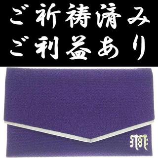 【お数珠入れ】聖天様ご祈祷済み梵字入の高級ちりめん特別仕様(紫色)(小物入れ)