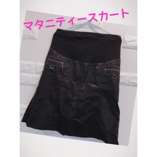 アルファキュービック(ALPHA CUBIC)の【ALPHA CUBIC】マタニティ スカート☆(マタニティウェア)
