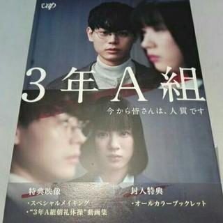 『3年A組』DVD-BOX(TVドラマ)