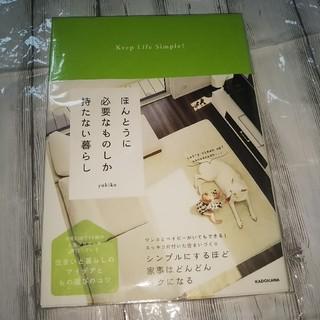 角川書店 - ⭐️ほんとうに必要なものしか持たない暮らし Keep Life Simple!