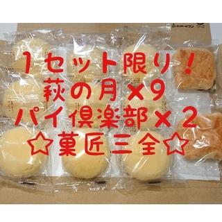 ① 萩の月 9個 パイ倶楽部 2個 アウトレット 菓匠三全 仙台銘菓 お菓子