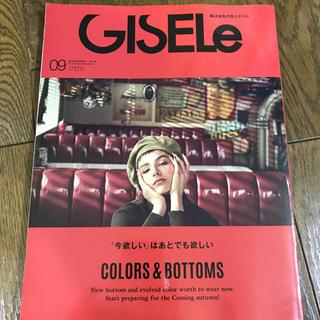 GISELe 9月号