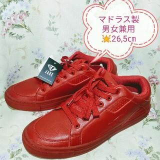 マドラス(madras)のマドラス製 JADE スニーカー ♡サイズ26.5   ジェイド  新品(スニーカー)