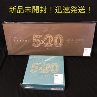嵐 - 新品!嵐 5×20 All the BEST!! 初回限定盤1、2セット