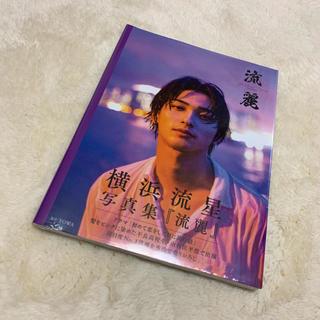 角川書店 - 横浜流星 写真集 流麗