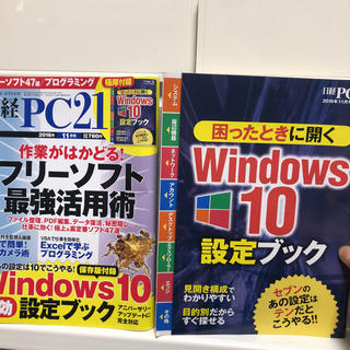 日経PC21 Windows10
