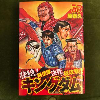 集英社 - キングダム 55 最新刊