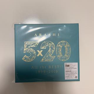 嵐 - 嵐 ベストアルバム 新品 初回盤2 ARASHI 5×20