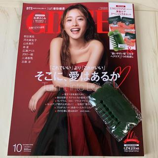 GINGER 10月号 ジンジャー 付録はカッサのみ  カッサ+雑誌