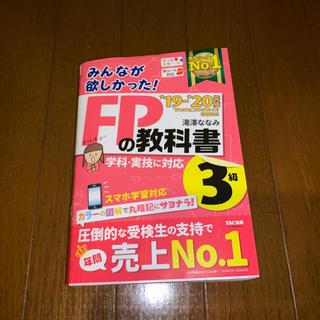みんなが欲しかったFPの教科書'19-'20