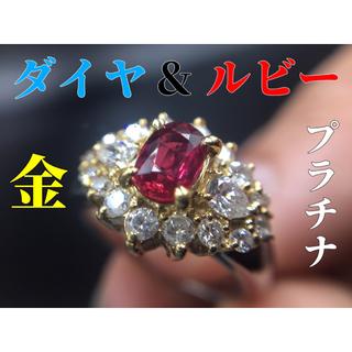 ルビー ダイヤ コンビリング Pt900  K18 1週間限定アップ!!(リング(指輪))